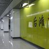Houtan Station