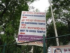 Bugle Rock Park - Hanuman Temple Pointer Board - Bangalore