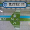 Isu Station