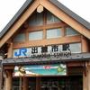 Izumo Station