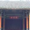 Tang Chung Ling Ancestral Hall Interior