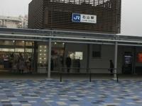 Ishiyama Station