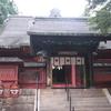 Iwakiyama Shrine