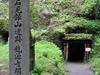 Ryugen-ji Kanpo