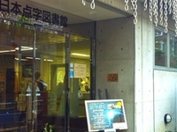 Japan Braille Library