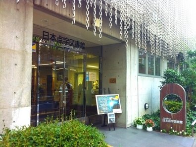 Japan Braille Library Main Entrance