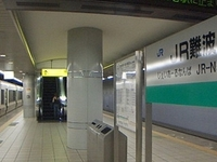 JR Namba Station