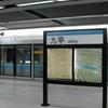 Jiuting Station
