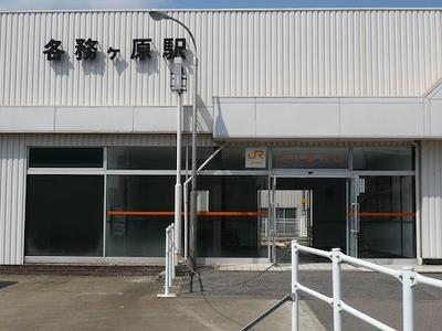 Kagamigahara Station