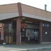 Shinnyū Station