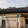 Dōgoyama Station