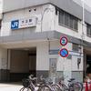 Taishō Station