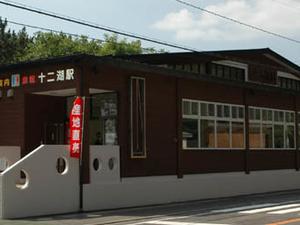 Jūniko Station