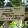 Kalakshetra Foundation