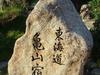 Kameyama  Juku  Monument