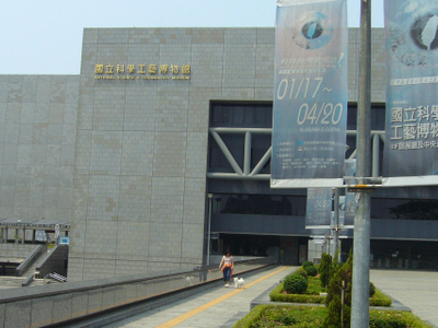 Kaohsiung  National  Science And  Technology  Museum