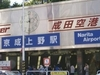 Keisei Ueno Station Entrance