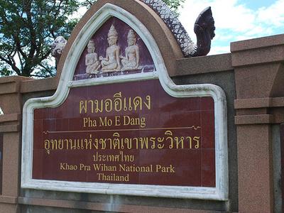 Khao Phra Viharn National Park