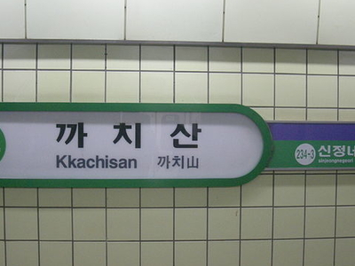 Kkachisan Station