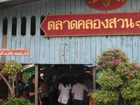 Klongsuan Market