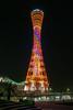Kobe Area Japan