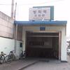 Korail Banghak Station Exit1