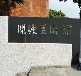 Kuandu Museum Of Fine Arts