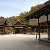 Kamowakeikazuchi Shrine