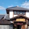 Kannawa Mushi Yu Public Bath