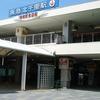 Kita-Senri Station