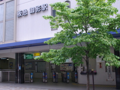 Mikage Station