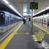 Kōsoku Kōbe Station