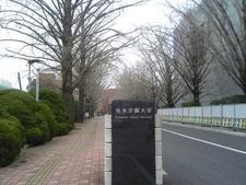 Kumamoto Gakuen University