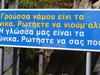 Leonidio   Tsakonian  Sign