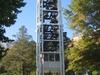 Lock  Haven  University  Carillon