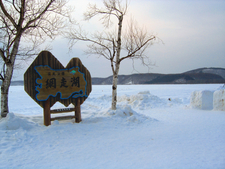 Frozen Lake Abashiri