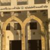 School Of Arts In Zarqa University