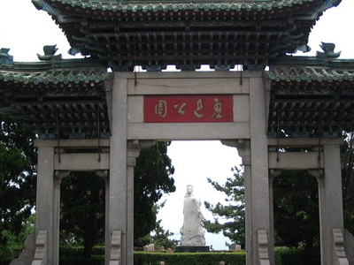 Gate And Statue Of Lu Xun Park