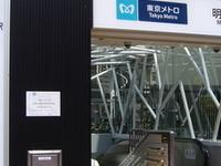 Meiji-Jingūmae Station