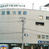Ōmiya Station