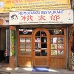 Momotarou Restaurante