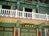 Myogaksa Temple