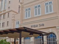 Archivo Sinagoga Aboth