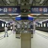 Ma On Shan Station Platform