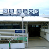 Minami-Ibaraki Station