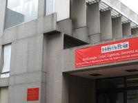 Mugar Memorial Library
