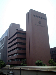 Mukogawa Womens University
