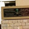 Najran Museum Entrance