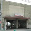 Shiomibashi Station