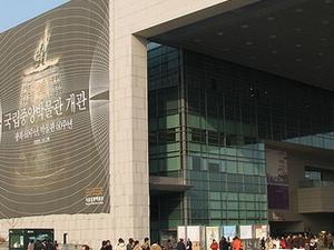 Museo Nacional de Corea